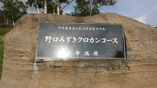 菅平006.jpg
