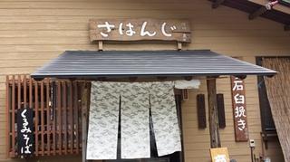 菅平017.jpg
