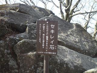 tsukuba23.JPG
